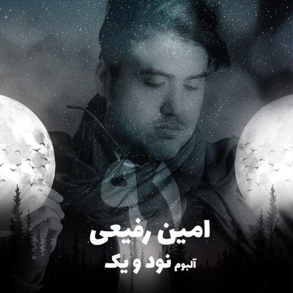 Amin Rafiee - To Keh Baashi