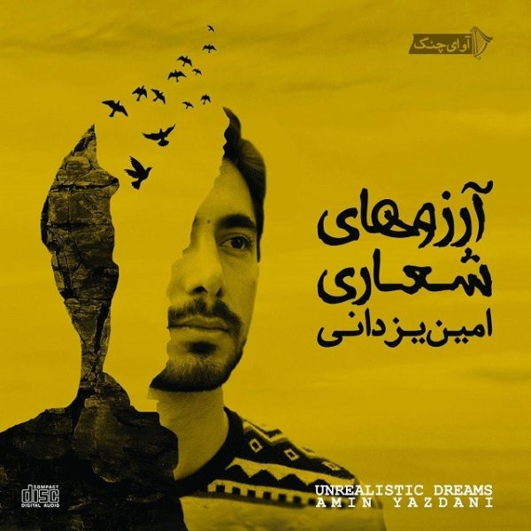 Amin Yazdani - Negaham Kon (unplugged)