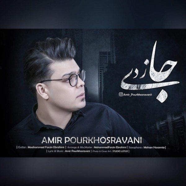 Amir Pourkhosravani - Ja Zadi