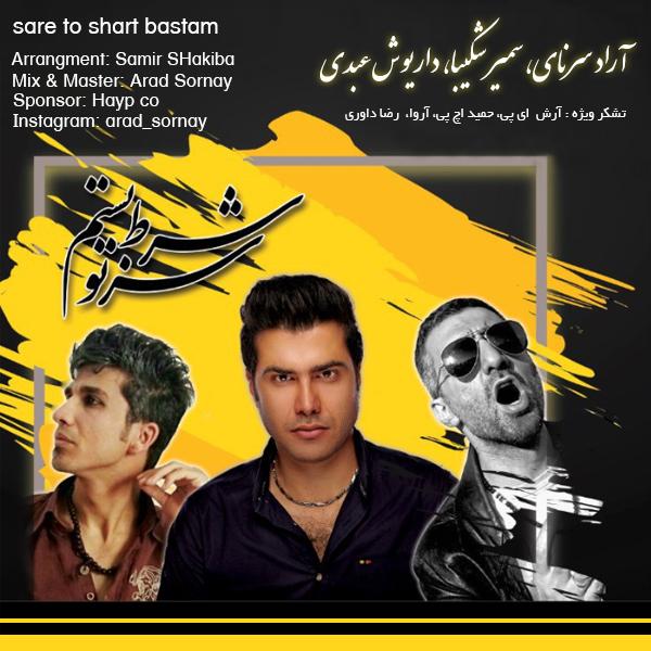 Arad Sornay - Sare To Shart Bastam (Ft. Samir Shakiba)