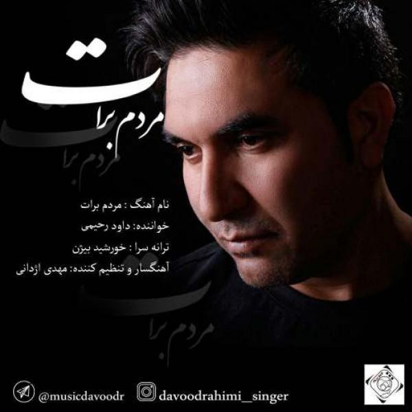 Davood Rahimi - Mordam Barat