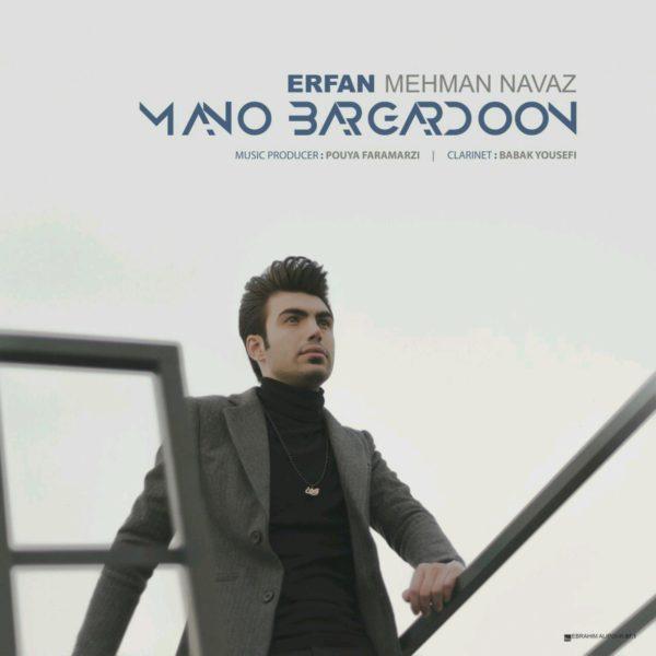 Erfan Mehmannavaz - Mano Bargardoon