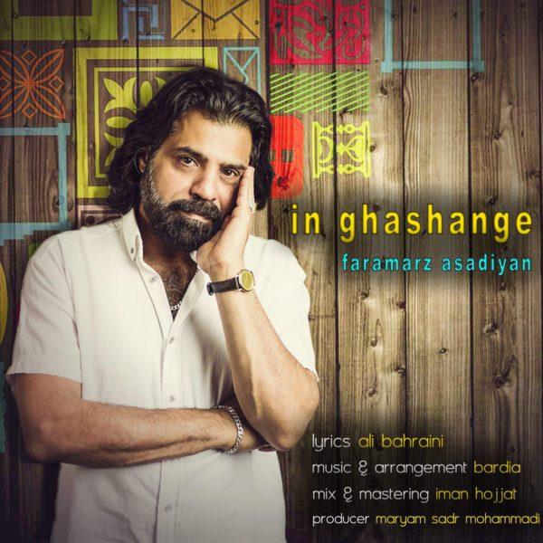 Faramarz Asadiyan - In Ghashange