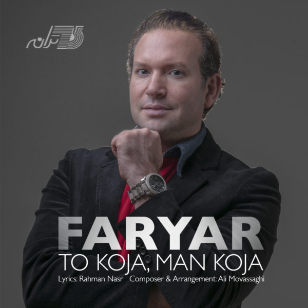 Faryar - To Koja Man Koja