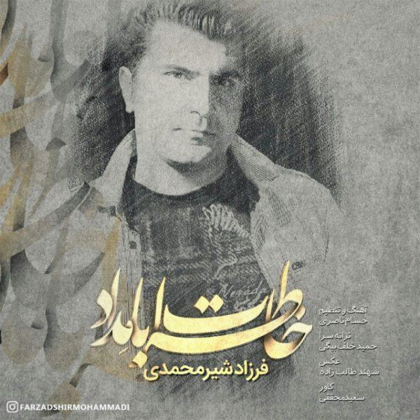 Farzad Shirmohammadi - Khaterate Ba Medad