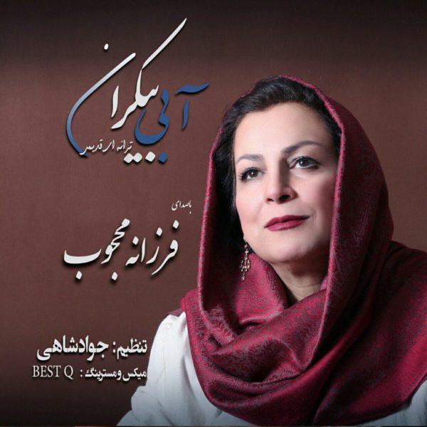 Farzaneh Mahjoob - Abie Bikaran