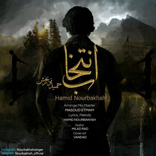 Hamid Nourbakhsh - Entekhab