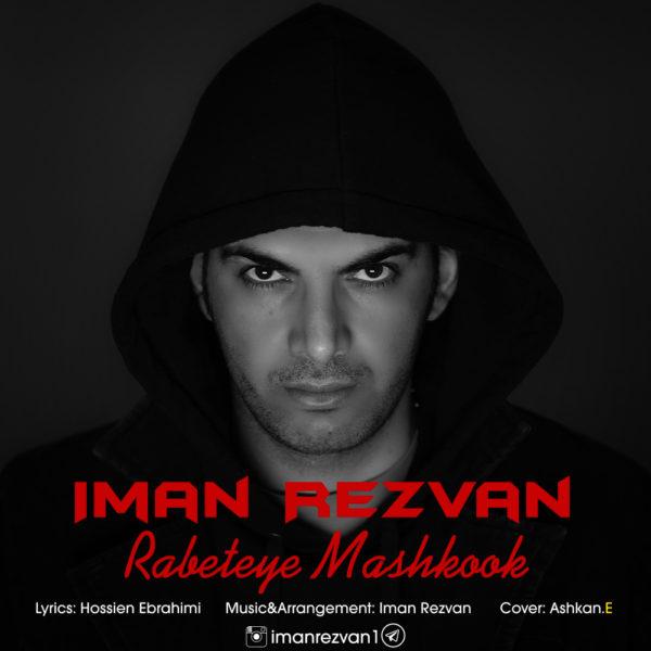 Iman Rezvan - Rabeteye Mashkook