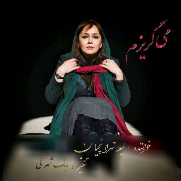 Leila Tehranchian - Migorizam