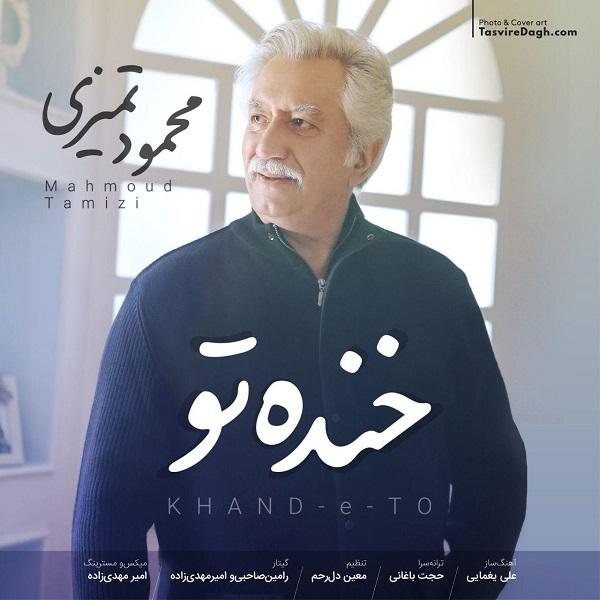 Mahmoud Tamizi - Khande To