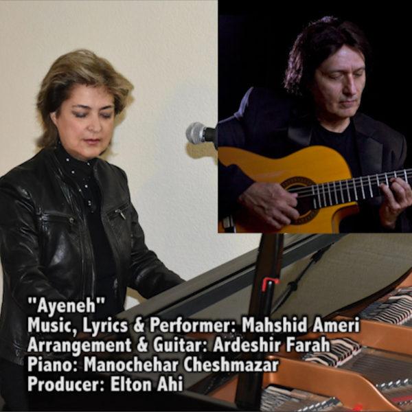 Mahshid Ameri - Ayeneh