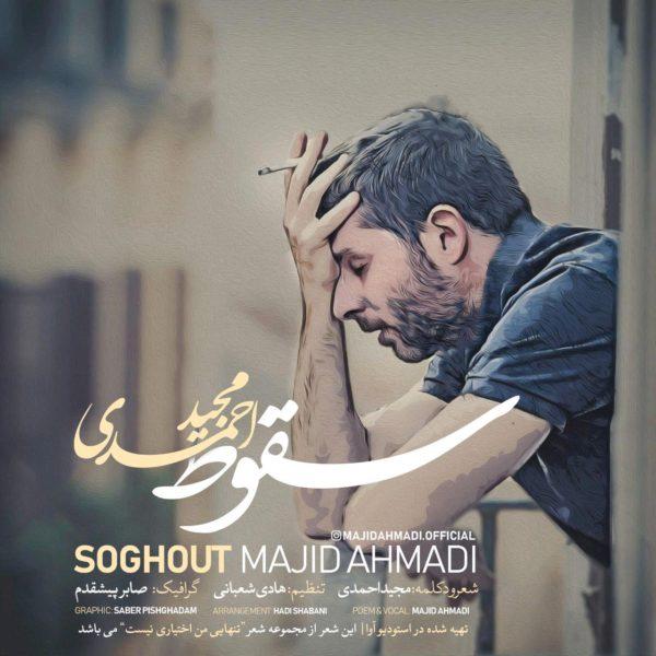 Majid Ahmadi - Soghout