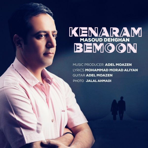 Masoud Dehghan - Kenaram Bemoon