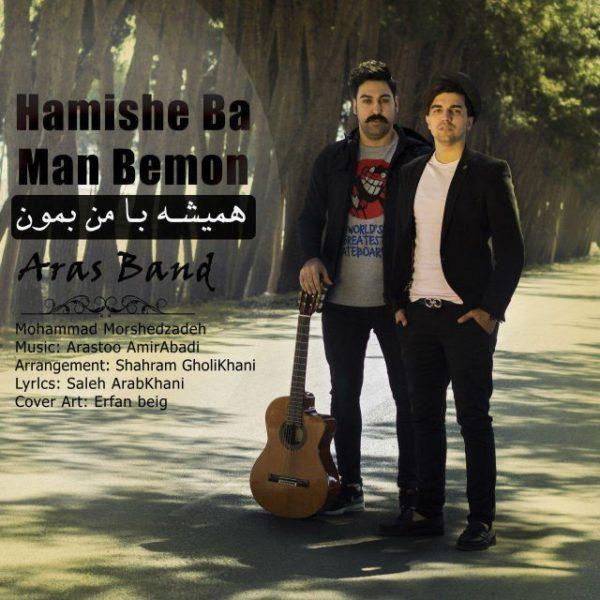 Mohammad Morshedzadeh - Hamishe Ba Man Bemon
