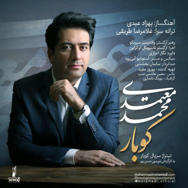 Mohammad Motamedi - Koobaar
