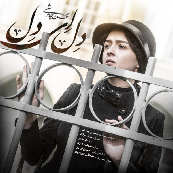 Mohsen Chavoshi - Del Ey Del (Ft. Sina Sarlak)