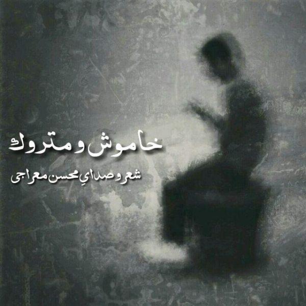 Mohsen Meraji - Khamoosh O Matrouk