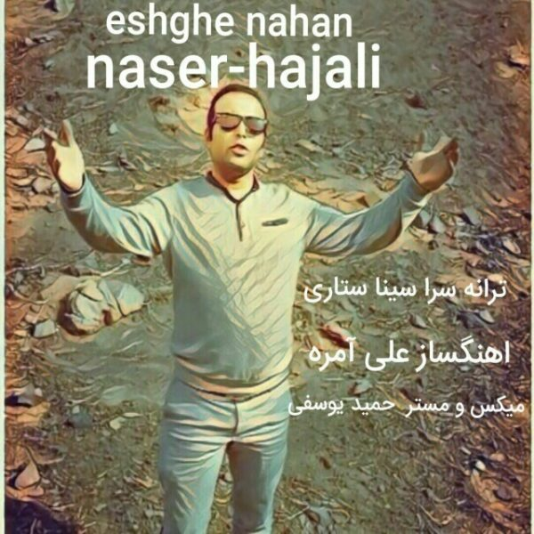 Naser Hajail - Eshghe Nahan