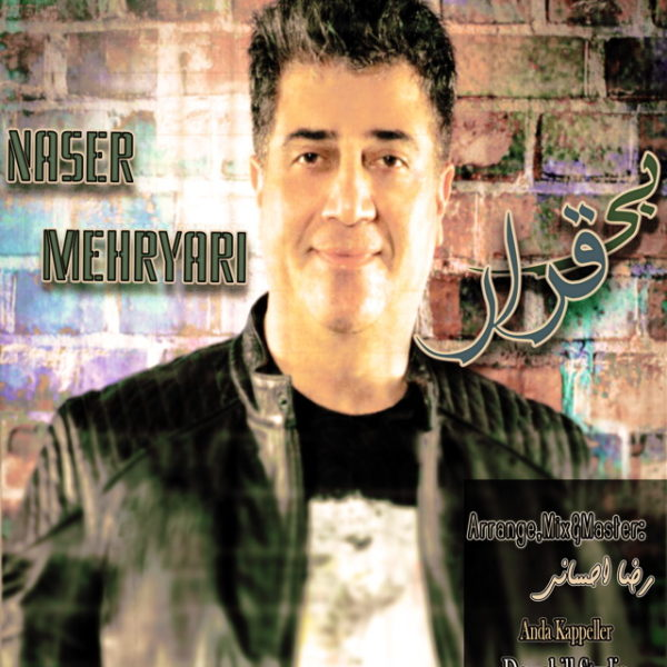 Naser Mehryari - Bi Gharar
