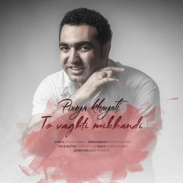 Pouya Khayati - To Vaghti Mikhandi