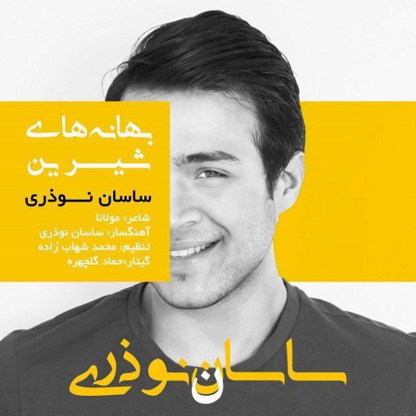 Sasan Nozari - Bahanehaye Shirin