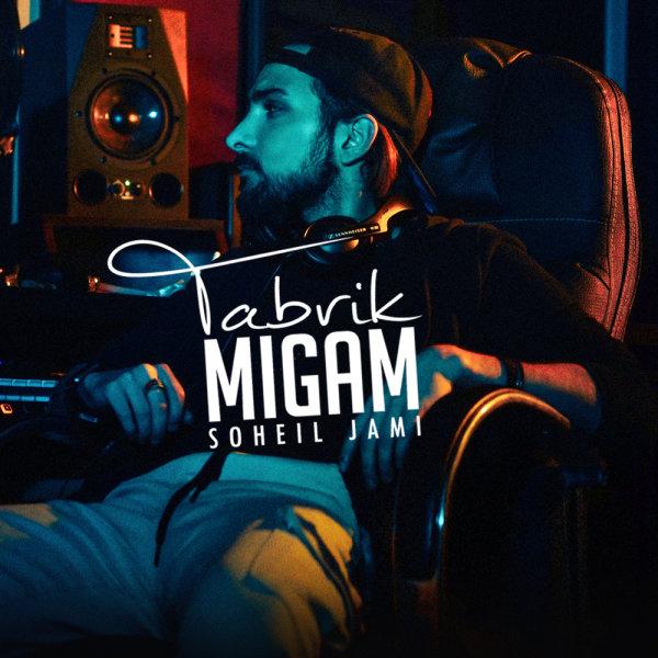Soheil Jami - Tabrik Migam