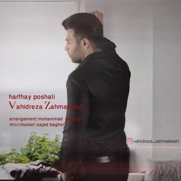 Vahidreza Zahmatkesh - Harfhay Poshali