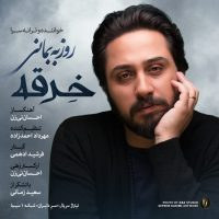 Roozbeh Bemani – Kherghe