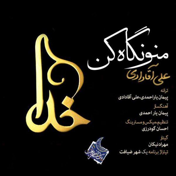 Ali Aghadadi - Mano Negah Kon