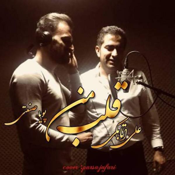 Ali Atabaki & Pouya Sanati - Ghalbe Man