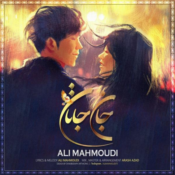Ali Mahmoudi - Jane Janan