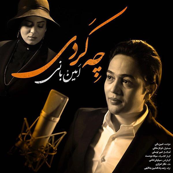 Amin Bani - Che Kardi