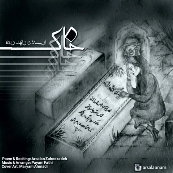 Arsalan Zahedzadeh - Khak
