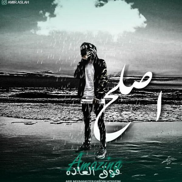 Aslah - Fogholadeh