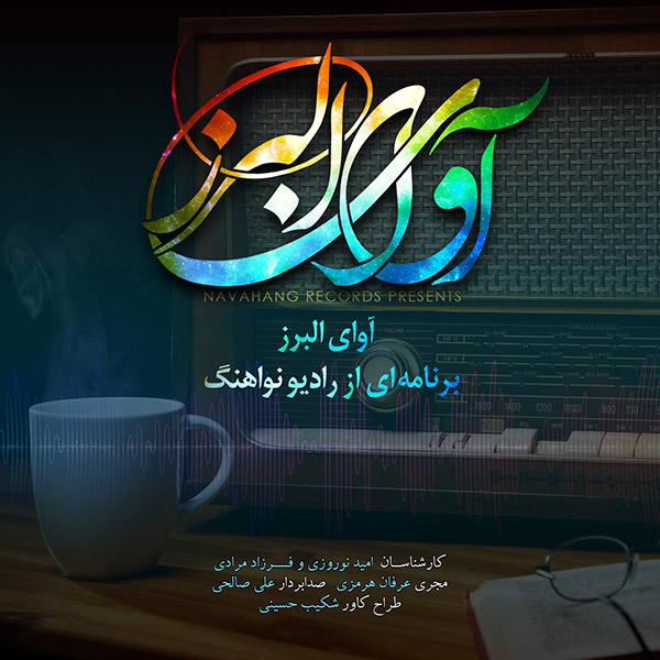 Avaye Alborz - Episode 12