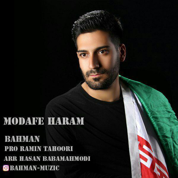 Bahman - Modafe Haram