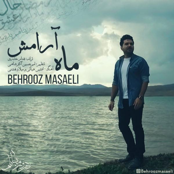 Behrooz Masaeli - Mahe Aramesh