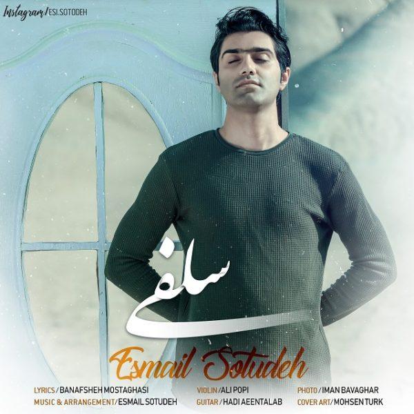 Esmail Sotudeh - Selfi