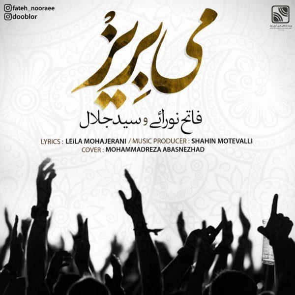 Fateh Nooraee - Mey Beriz (Ft. Sed Jalal)