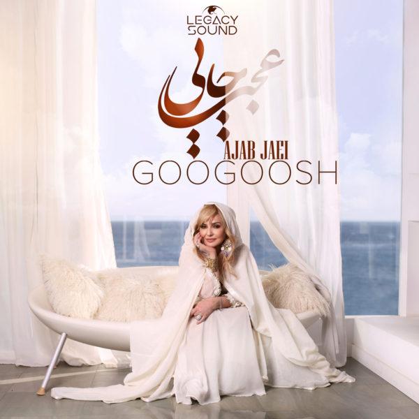 Googoosh - Ajab Jaei