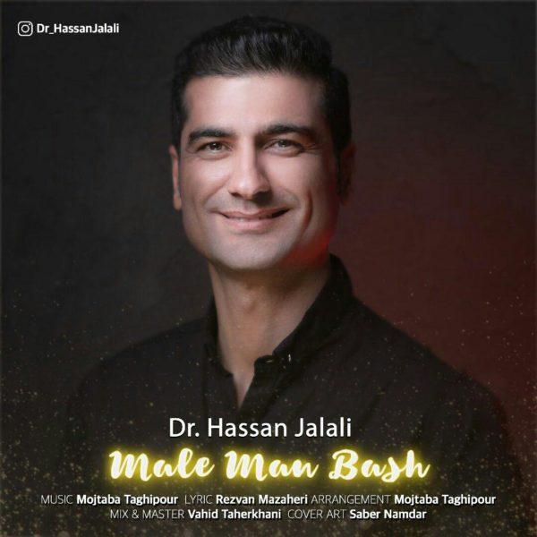 Hassan Jalali - Male Man Bash
