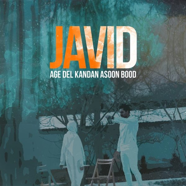 Javid - Age Del Kandan Asoon Bood
