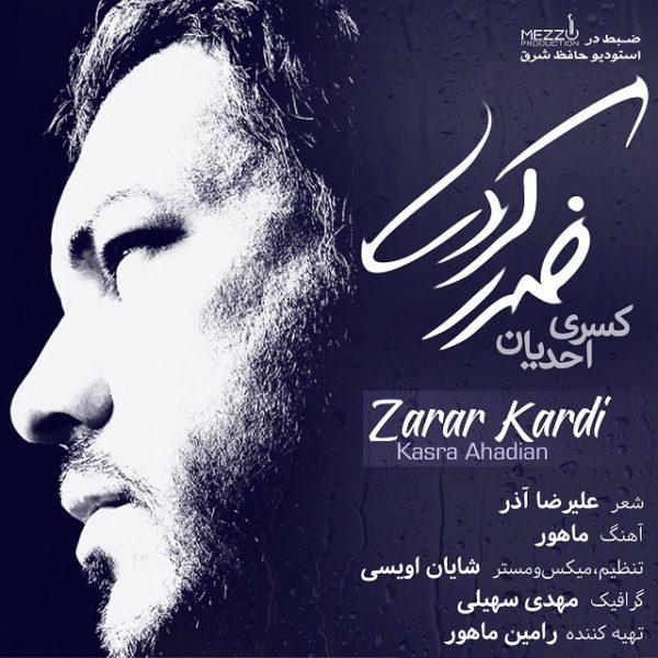 Kasra Ahadian - Zarar Kardi