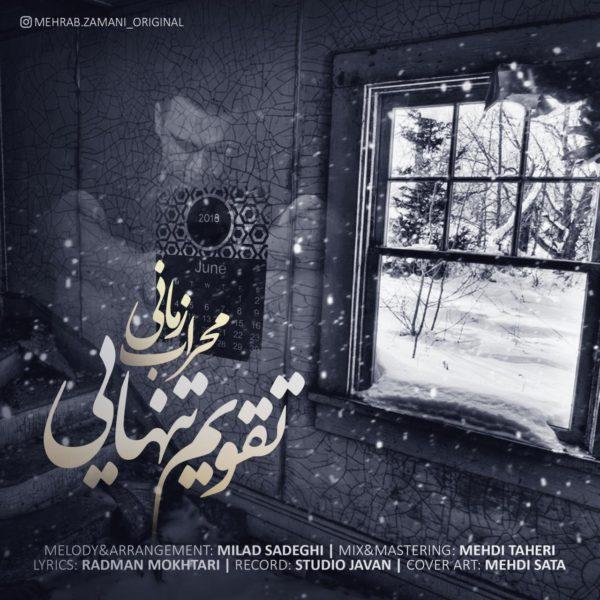 Mehrab Zamani - Taghvim Tanhaei