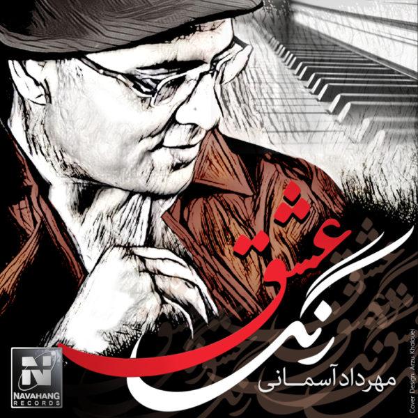 Mehrdad Asemani - Geryeh