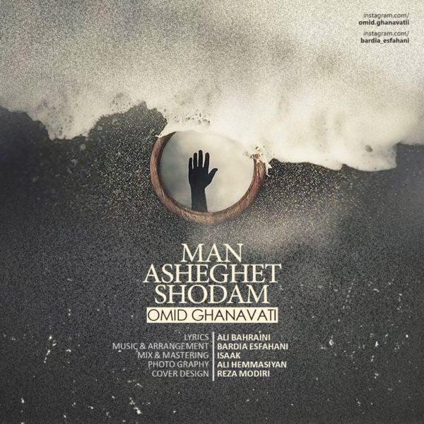 Omid Ghanavati - Man Asheghet Shodam