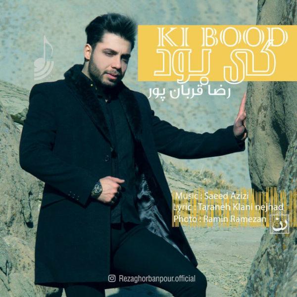 Reza Ghorbanpour - Ki Bood