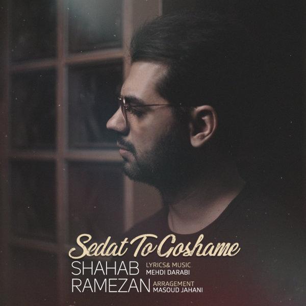 Shahab Ramezan - Sedat To Goshame