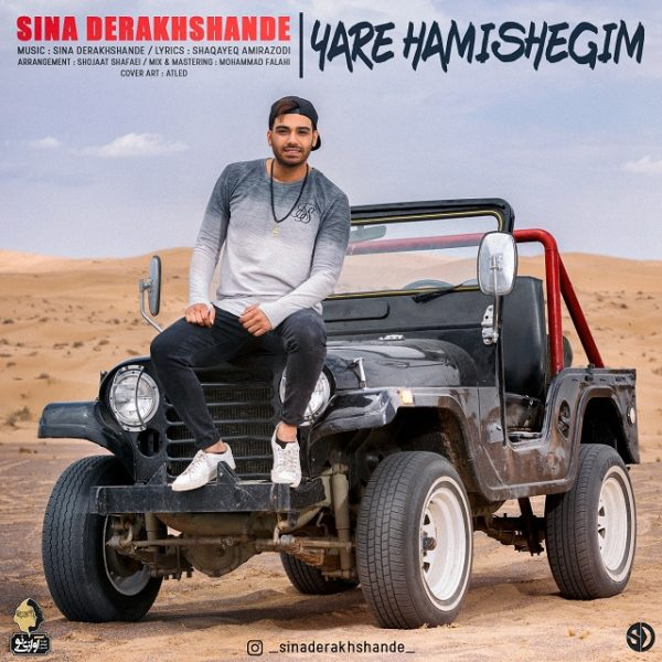 Sina Derakhshande - Yare Hamishegim