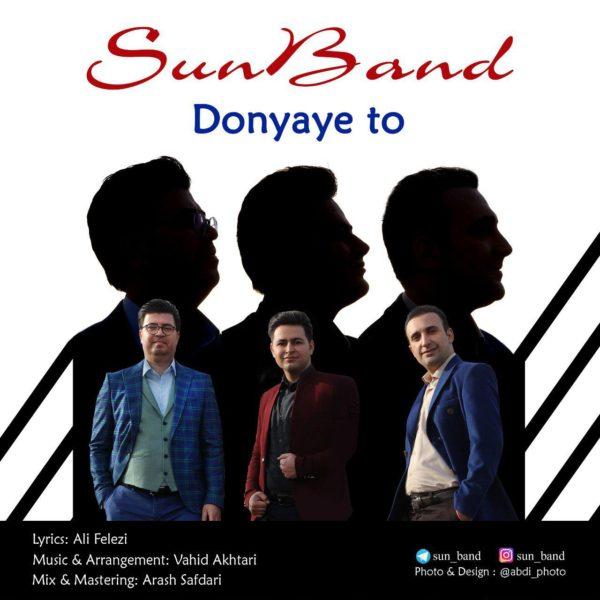 Sun Band (Aftab Band) - Donyaye To